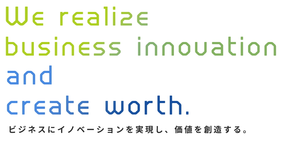 We realize business innovation and create worth.