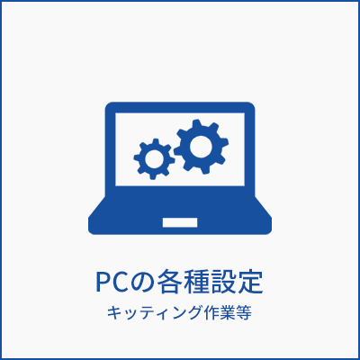 PCの各種設定キッティング作業等