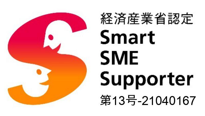 SME認定番号入りロゴ